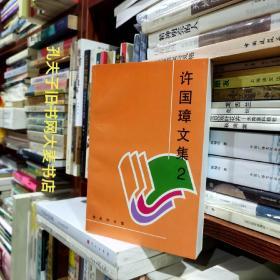 《许国璋文集(2)》商务印书馆
