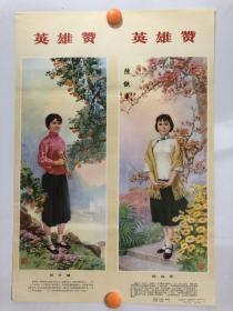 老年画/宣传画—英雄赞(杨开慧、 陈铁军)