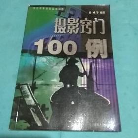摄影窍门100例