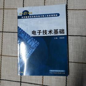 电子技术基础(第二版)