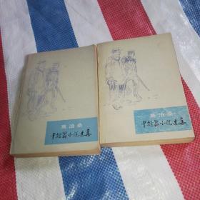 莫泊桑中短篇小说选集(上下)(1978年一版一印)