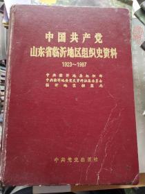 山东省临沂地区组织史资料1923-1987 精装一版一印