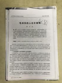 【复印件】毛泽东的人生价值观