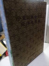 宁夏回族自治区经济地图集