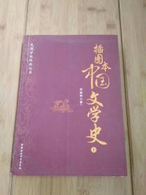 插图本中国文学史上册