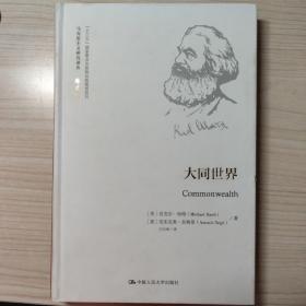 大同世界(马克思主义研究译丛·典藏版)