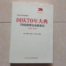 中国企业家档案第四卷,国庆70年大典,70位优秀企业家史记(1949至2019)