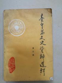 秦皇岛文史资料选辑