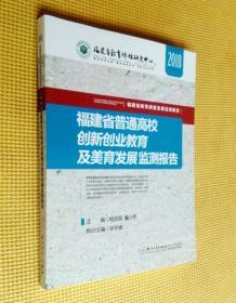 福建省普通高校创新创业教育及美育发展监测报告