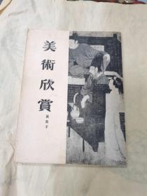 美術欣賞 1953年1版1印