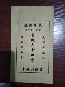 青城六十四方(老版本)道院珍藏
