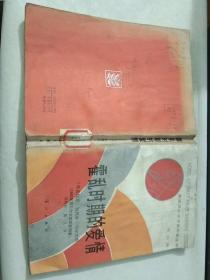 获诺贝尔文学奖作家丛书   第四辑:霍乱时期的爱情【1982年获奖】