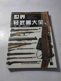 世界轻武器大全(中) 步枪