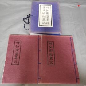 《神仙术灵要录/神仙术秘藏记》1套2册全,和本,昭和56年,1981年版,有原封套,并有外纸盒,