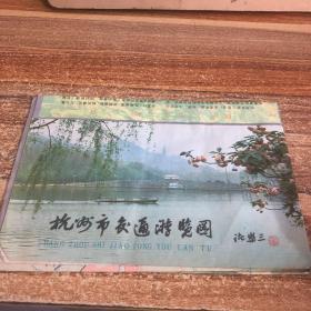 杭州市交通游览图