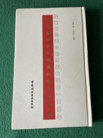 庆璋姜公子瑜先生录纂医书合璧 隆重纪念姜子瑜陈国仙诞辰一百周年