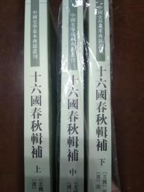 十六国春秋辑补(中国史学基本典籍丛刊·全3册)