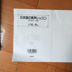 日本语的发声