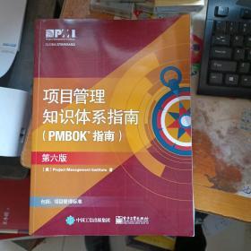 项目管理知识体系指南 第六版