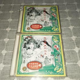 梅兰芳舞台艺术VCD,上下4碟合售,京剧,新中国舞台影视艺术精品选