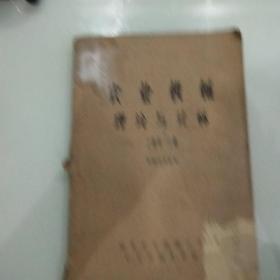 农业机械理论与计算(上册第一分册,农机化专业用)