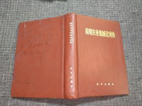 简明农业机械化词典【小32开,精装】