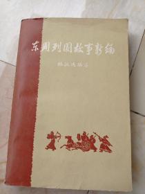 东周列国故事新编(上册)