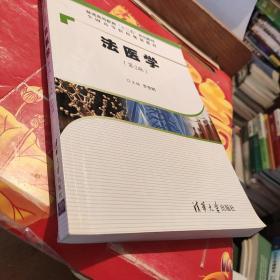 """法医学(第2版)/普通高等教育""""十二五""""规划教材·全国高等院校规划教材"""