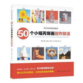 50个小幅丙烯画创作技法---西方无师自通绘画教程-W❤ 【美】马克·丹尼尔·尼尔森 著 上海人民美术出版社9787532297757✔正版全新图书籍Book❤