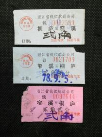 1978年浙江省钱江航运公司桐庐至窄溪往返改值船票一套