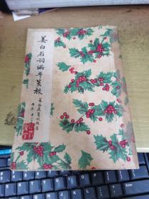 姜白石词编年笺校(1958年一版一印)