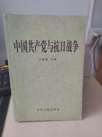 中国共产党与抗日战争就一本下册