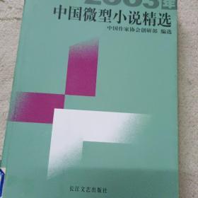 2003年中国微型小说精选