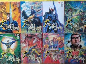 大剑师(漫画版,全八册)