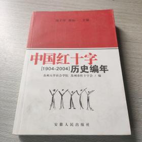 中国红十字历史编年:1904-2004