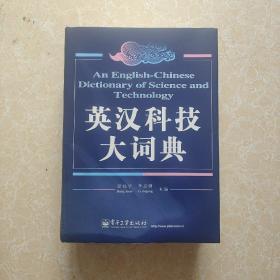 英汉科技大词典  书内前300页左右有受潮水印  不影响阅读和使用 看图下单