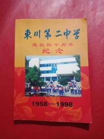 东川第二中学建校四十周年纪念1958一1998