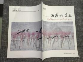 """西藏地方志 2021年第1期 关键词:西藏地方志书中的""""凡例""""写法!藏獒的品格、身世与前景!西藏自治区大事记(1-3月)"""