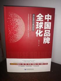 中国品牌全球化:理论建构与案例研究 作者签赠铃印