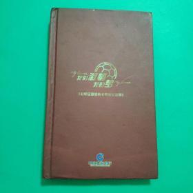 冠军足球信用卡典藏纪念册