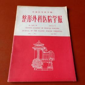 【创刊号】中国医学科学院整形外科医院学报  第1卷第1期  1981年8月