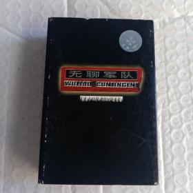 磁带: 无聊军队(两盒)