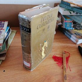 世界文学名著珍藏本:神曲