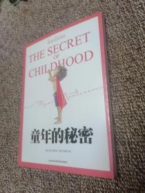 蒙台梭利儿童教育经典原著:童年的秘密