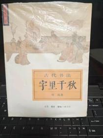 字里千秋:古代书法