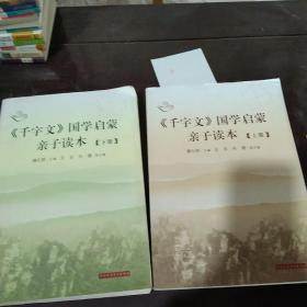 《千字文》国学启蒙亲子读本(套装上下册)