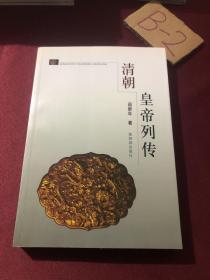 清朝皇帝列传(阎崇年签名)