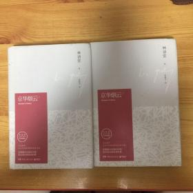 京华烟云:全2册