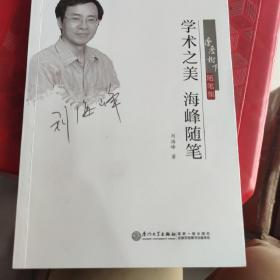 学术之美 海峰随笔(刘海峰签名赠送)