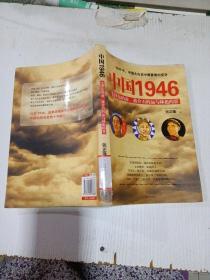 中国1946:毛泽东的命、蒋介石的运和林彪的算